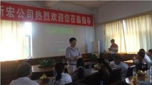 新宏猪用饲料客户参观公司培训会议取得圆满成功