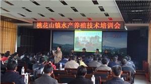 新宏公司在湖北桃花山召开特种水产养殖技术培训会
