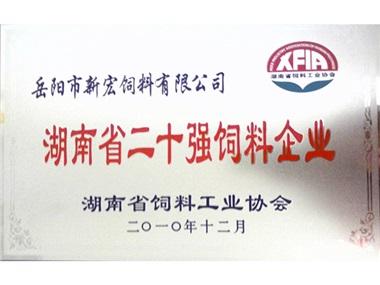 湖南省二十强饲料企业